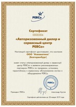 Новаматика - Авторизованный дилер и сервисный центр PERCo