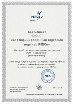Новаматика - Сертифицированный торговый партнёр PERCo